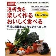 透析食を楽しく作るおいしく食べる―人工透析患者さんのための安心お料理BOOK 新版 [単行本]