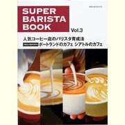 SUPER BARISTA BOOK Vol.3(旭屋出版MOOK) [ムックその他]