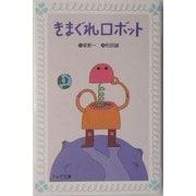 きまぐれロボット(フォア文庫) [新書]