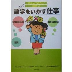 語学をいかす仕事(知りたい!なりたい!職業ガイド) [全集叢書]