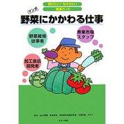 野菜にかかわる仕事(知りたい!なりたい!職業ガイド) [全集叢書]