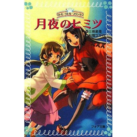 月夜のヒミツ―リトル・リトル・プリンセス(フォア文庫) [新書]