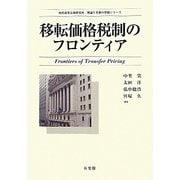 移転価格税制のフロンティア(西村高等法務研究所理論と実務の架橋シリーズ) [単行本]