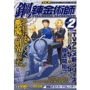 鋼の錬金術師 Vol.2 軽装版(ガンガンコミックスリミックス) [コミック]