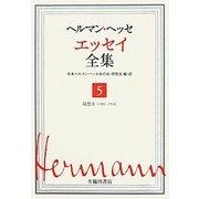 ヘルマン・ヘッセ エッセイ全集〈5〉随想2(1905-1924) [全集叢書]