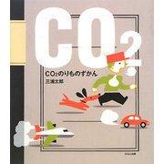 CO2のりものずかん(ほるぷ創作絵本) [絵本]