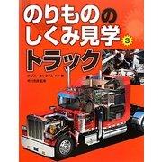 のりもののしくみ見学〈3〉トラック [図鑑]