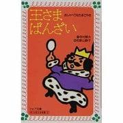 王さまばんざい-おしゃべりなたまごやき(フォア文庫 A) [新書]