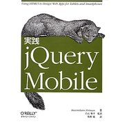 実践jQuery Mobile [単行本]