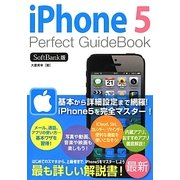 iPhone5 Perfect GuideBook SoftBank版 [単行本]