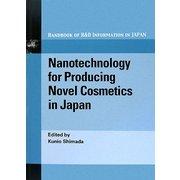化粧品とナノテクノロジー(英語版)(HANDBOOK OF R&D INFORMATION IN JAPAN) [単行本]