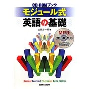 CD-ROMブック モジュール式英語の基礎 [単行本]