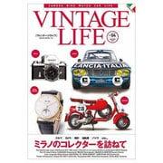 VNTAGE LIFE Vol.4-CAMERA BIKE WATCH CAR LIFE(NEKO MOOK 1825) [ムックその他]