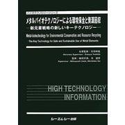 メタルバイオテクノロジーによる環境保全と資源回収―新元素戦略の新しいキーテクノロジー(バイオテクノロジーシリーズ) [単行本]