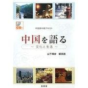 中国語中級テキスト 中国を語る―文化と生活 [単行本]