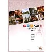 中国語への道 改訂版-近きより遠きへ [単行本]