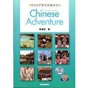 チャイニーズアドベンチャー-DVDで学ぶ中国文化 [単行本]