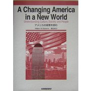 A Changing America in a New World―アメリカの背景を読む [単行本]