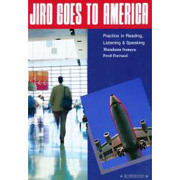 二郎のアメリカ旅行 [単行本]
