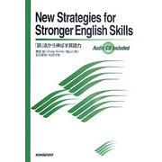 New Strategies for Stronger English Skills―「誤」法から伸ばす英語力 [単行本]