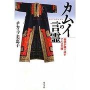カムイの言霊―物語が織り成すアイヌ文様 [単行本]