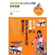 自転車のフィッティングがわかる本(趣味の教科書) [単行本]