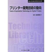 プリンター開発技術の動向 普及版 (CMCテクニカルライブラリー―エレクトロニクスシリーズ) [単行本]