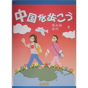 中国を歩こう―中国語初級テキスト [単行本]