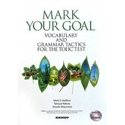 Mark Your Goal:Vocabulary and Grammar Tactics for the TOEIC Test―語彙と文法で攻略するTOEICテスト [単行本]