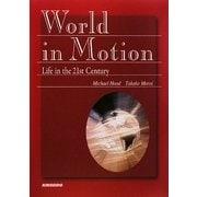 World in Motion―21世紀のライフスタイルを考える [単行本]