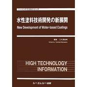 水性塗料技術開発の新展開(ファインケミカルシリーズ) [単行本]