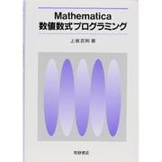 Mathematica数値数式プログラミング [単行本]