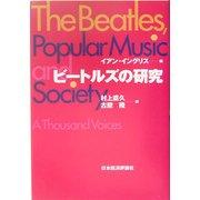 ビートルズの研究―ポピュラー音楽と社会 [単行本]