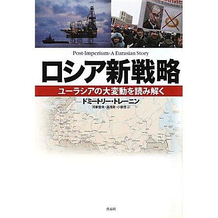 ロシア新戦略―ユーラシアの大変動を読み解く [単行本]
