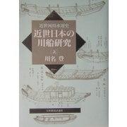 近世日本の川船研究〈上〉近世河川水運史 [単行本]
