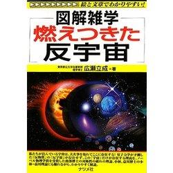 雑学 宇宙 [宇宙の豆知識]意外と知らない「月」の話 part2
