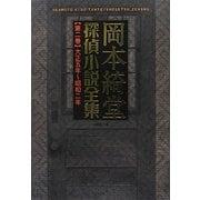 岡本綺堂探偵小説全集〈第2巻〉大正5年~昭和2年 [単行本]