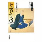 大隈言道(西日本人物誌〈10〉) [単行本]
