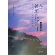 九州鉄道の記憶〈2〉名列車・名場面・廃止線 [単行本]