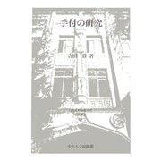 手付の研究(日本比較法研究所研究叢書) [全集叢書]