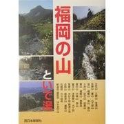 福岡の山といで湯 [単行本]