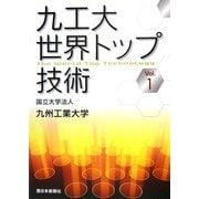 九工大 世界トップ技術〈vol.1〉 [単行本]