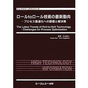 ロールtoロール技術の最新動向―プロセス最適化への課題と解決策(エレクトロニクスシリーズ) [単行本]