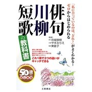 50歳からはじめる俳句・川柳・短歌の教科書 [単行本]