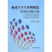 体系アメリカ契約法 [単行本]