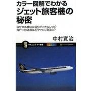 カラー図解でわかるジェット旅客機の秘密―なぜ旅客機は宙返りができないの?飛行中の速度はどうやって測るの?(サイエンス・アイ新書) [新書]