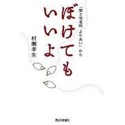 ホークス2006/激闘!!逆襲の予感-「第2宅老所よりあい」から [単行本]