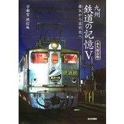 九州 鉄道の記憶〈5〉 [単行本]