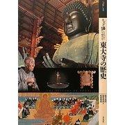 もっと知りたい東大寺の歴史(アート・ビギナーズ・コレクション) [単行本]