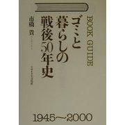 BOOK GUIDE ゴミと暮らしの戦後50年史 [単行本]